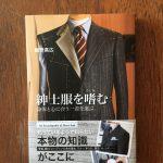 最近買った本・2